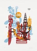 Ryan McGinness, Geometric Primitives (Africa Foundation Print), 2012