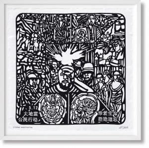 Ai Weiwei - The Silk Scarf 'Citizens Investigation'
